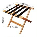 木製バゲージラック(受注生産品) baggagerack