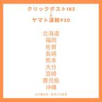 送料差額【クリックポスト→宅配】745