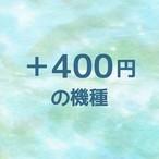 スマホケース+400円の機種