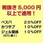 【税抜き5000円以上で適用!】ベスパ(20%OFF) かつサプ(10%OFF) ジェル関係/STC除く(10%OFF)