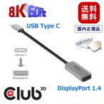 【CAC-1567】Club 3D USB Type C to DisplayPort 1.4 8K 60Hz DSC1.2 HDR HBR3 Active Adapter アクティブ アダプタ
