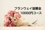 フランウェイ協賛金 10000円コース