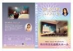 並木良和フェスティバル DVD