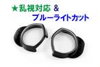PSVR用 脱着式視力補正レンズ ★乱視対応&ブルーライトカット