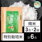 【お試し6合】特別栽培米_精米 「曽良のお米(そらのおこめ)」