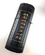 11/28新着★唱えて幾度に良い念がこもり本来の言霊が宿る★とても珍しい 竹製 般若心経 巻物