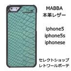 mabba マッバ ドイツ 本革 Laguna chrome iphone 5 5s se case レザーケース カッコいいケース おしゃれ 海外 ブランド