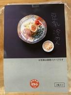 豆乳冷麺[2食入り]