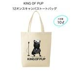 【受注生産】 12オンスキャンバストートバッグ■KING OF PUP