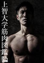 【予約】上智大学筋肉図鑑