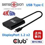 【CSV-1545】Club3D SenseVision MST Hub USB 3.1 Gen1 Type C to DisplayPort 1.2 4K 60Hz Dual Monitor デュアル ディスプレイ 分配ハブ