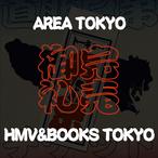 東京(12/15) 50冊仕入れ