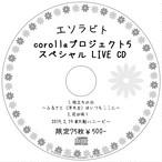 corollaプロジェクト5!!スペシャルLIVE CD