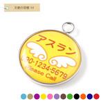 ペットの迷子札|M 2.6cm|天使の羽根|全12色