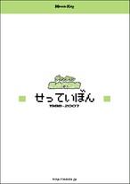 [新品] [書籍] ダウンタウン熱血行進曲せっていぼん 1988−2007 / ミラクルキッズ!