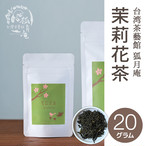 茉莉花茶(ジャスミン茶)/茶葉・20g