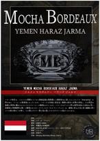 イエメン モカボルドー ハラーズジャルマ 200g ハイロースト(中浅煎り) ナチュラル