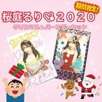 【期間限定】桜庭るり♡2020 クリスマス&バースデーセット!