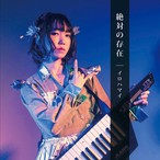 【イロハマイ】 4thシングル「絶対の存在」 [CD-R]