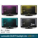 Luminoodle COLOR TV backlight(2.0m)
