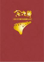 【CD付き楽譜集】オカリナで奏でる名曲集vol.2