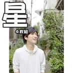 ブロマイド⑦【星】セット(4種入り)