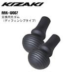 KIZAKI キザキ 交換用 先ゴム ディフェンシブタイプ 2個セット ウォーキング AAK-W007