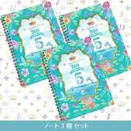 『開運❤幸せの種スケジュールノート』3冊