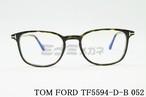 【正規品】TOM FORD(トムフォード) TF5594-D-B 052 メガネ フレーム ウエリントン クラシカルセルフレーム ブルーライトカット