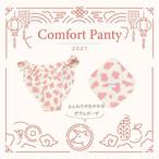 2021♡開運comfort panty♡ +パンティライナーのセット