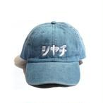 #シヤチ 帽子(薄デニム)