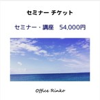セミナーチケット【54000円セミナー】