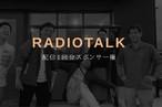 【第二弾】わいざんRadiotalk1回分個人スポンサー権