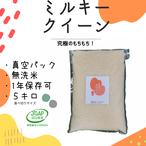 令和2年産「ミルキークイーン5kg/真空(1袋)」※送料無料!