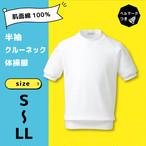 ロングセラー体操服 S~L(クルーネック)