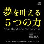 伝説の合宿音声『夢を叶える5つの力』CD【特別キャンペーン中 25%OFF】定価32,400円