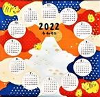 【カレンダー】シャンタンカレンダー 寅