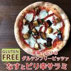 グルテンフリーピザ!なすとピリ辛サラミ6/19発送