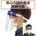 ※4月17日から出荷※ 高品質 簡易型フェイスシールド 歯科器具メーカー製造