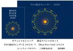 月の遠近カレンダー    moon wave note 2020            スペシャルセット 送料無料