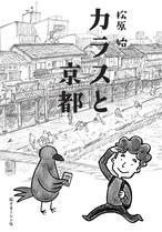 書籍『カラスと京都』(松原始著)