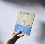 木本至著『雑誌で読む戦後史』新潮選書