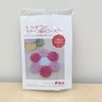 小さなお花のモチーフ編みコースターかぎ針編みキット(毛糸:ピンク系)