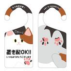 置き配OK(三毛猫)[1111] 【全国送料無料】 ドアノブ ドアプレート メッセージプレート