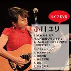 ライブDVD★2019/04/27 赤坂グラフィティ 〜Band Edition〜