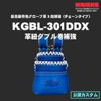 【KNICKS】ニックス 公認カスタム 最高級青色グローブ革3段腰袋〈チェーンタイプ〉KGBL-301DDX 革紐ダブル巻補強カスタム