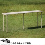 196ひのきのキャンプ用品 土佐ひのき製ウッドカウンター SANREI 900 木製 カウンター