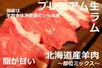 北海道産羊肉ミックス 150g