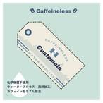 【カフェインレス】グァテマラ:SHB