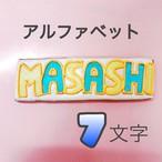 ミニお名前クッキー☆アルファベット7文字